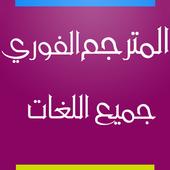 المترجم الفوري لكل اللغات icon