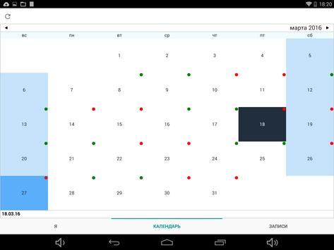 MAx1 Сотрудник apk screenshot