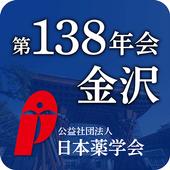 日本薬学会第138年会 icon