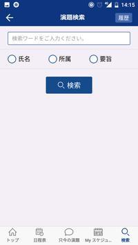 日本薬学会第138年会 screenshot 2
