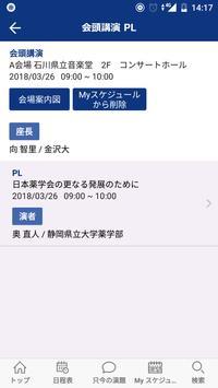 日本薬学会第138年会 screenshot 4
