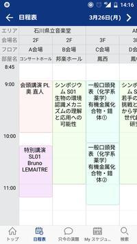 日本薬学会第138年会 screenshot 6