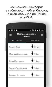 Roomshar - найди соседа apk screenshot