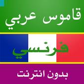 قاموس ترجمة فرنسي عربي الفوري icon