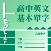高中英文基本單字 icon