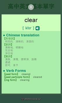 高中英文基本單字 apk screenshot