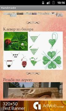 Handmade apk screenshot