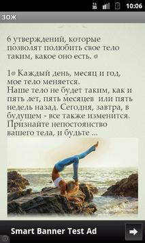 Здоровый образ жизни poster