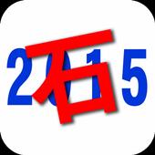石田のAR年賀状2015 icon