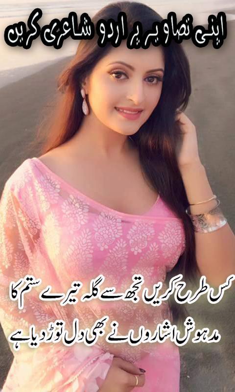 urdu poetry writing software download