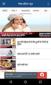 Max india news apk screenshot