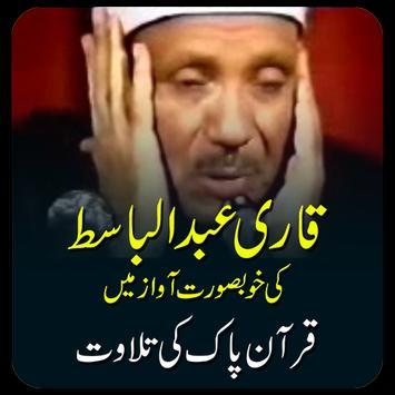 Qari abdul basit qirat recited -: - - ----! Youtube.