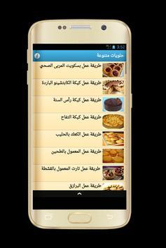حلويات متنوعة وسهلة التحضير apk screenshot