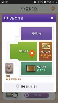 최용신기념관 apk screenshot