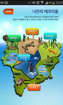 에코리움 IT MAP apk screenshot