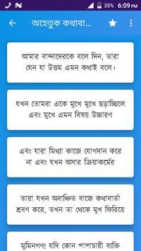মুন্তাখাব হাদিস screenshot 3