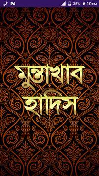 মুন্তাখাব হাদিস poster