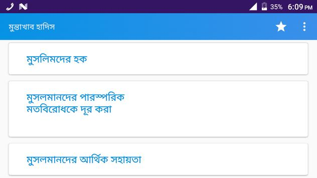 মুন্তাখাব হাদিস screenshot 10