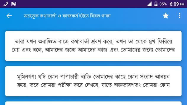 মুন্তাখাব হাদিস screenshot 12