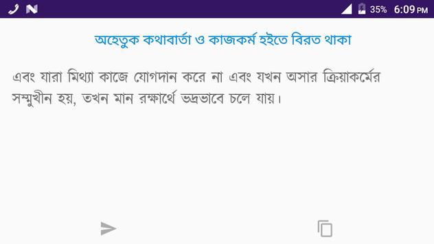 মুন্তাখাব হাদিস screenshot 17