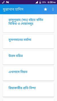 মুন্তাখাব হাদিস screenshot 1