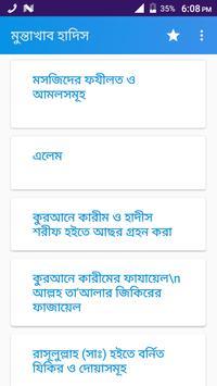 মুন্তাখাব হাদিস screenshot 2