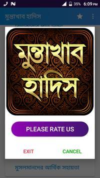 মুন্তাখাব হাদিস screenshot 5