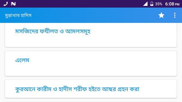 মুন্তাখাব হাদিস screenshot 6