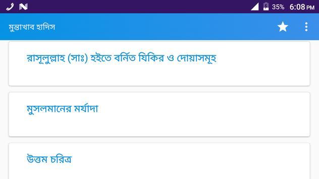 মুন্তাখাব হাদিস screenshot 8