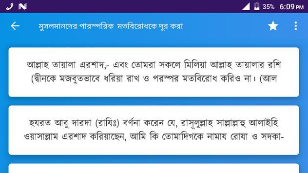 মুন্তাখাব হাদিস screenshot 9