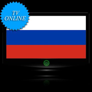 TV Online Russia apk screenshot