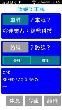 台中市花毯節專用車機 poster