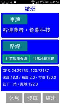 台中市花毯節專用車機 screenshot 1