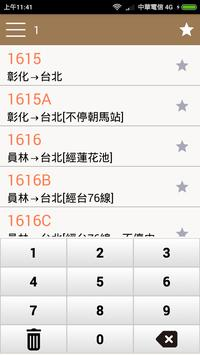 彰化公車 screenshot 1