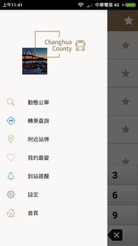 彰化公車 apk screenshot