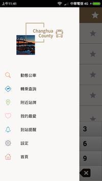 彰化公車 screenshot 2