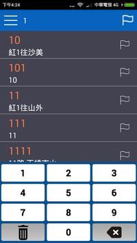 金門公車 apk screenshot