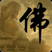 佛經朗讀(心經, 大悲咒, 淨土文, 藥師經, 八十八佛經) icon