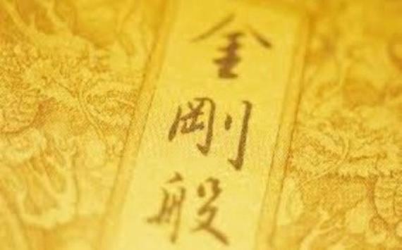 佛經朗讀(心經, 大悲咒, 淨土文, 藥師經, 八十八佛經) poster