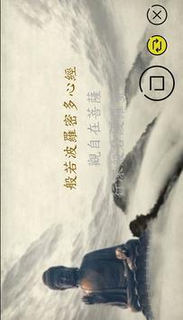 佛經朗讀(心經, 大悲咒, 淨土文, 藥師經, 八十八佛經) screenshot 2
