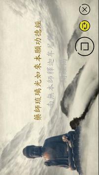 佛經朗讀(心經, 大悲咒, 淨土文, 藥師經, 八十八佛經) screenshot 4