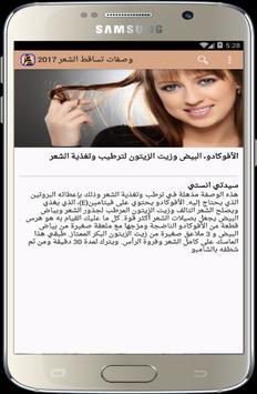 وصفات علاج تساقط الشعر 2017 screenshot 4
