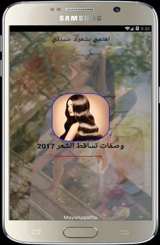 وصفات علاج تساقط الشعر 2017 poster