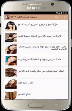 وصفات علاج تساقط الشعر 2017 screenshot 1