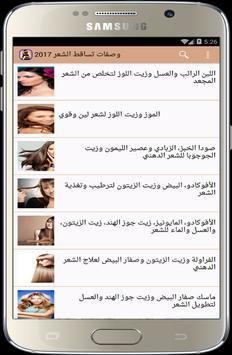 وصفات علاج تساقط الشعر 2017 screenshot 2