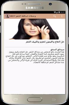 وصفات علاج تساقط الشعر 2017 screenshot 3