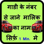 गाडी नंबर से जाने मालिक का नाम RTO Detail icon