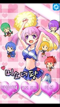 Girls Pang poster