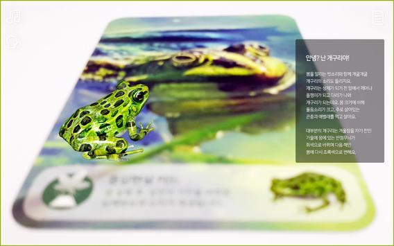 자연놀이 증강현실 카드 - 메이아이 apk screenshot