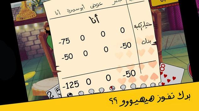 لعبة تركس على راسي عوض أبو شفة تصوير الشاشة 4